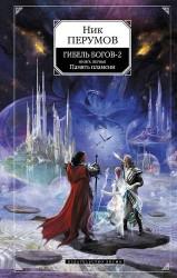 Гибель богов - 2: фантастический роман: в 2 кн. Кн.1: Память пламени