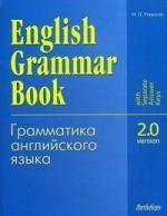English Grammar Book: Version 2.0 / Грамматика английского языка. Версия 2.0. Учебное пособие