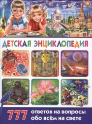 Детская энциклопедия. 777 ответов на вопросы обо всём на свете
