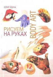 Рисуем на руках