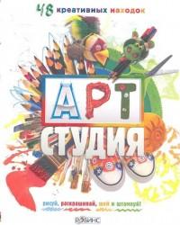 АРТ студия: 48 креативных находок. Рисуй, раскрашивай, шей и штампуй!
