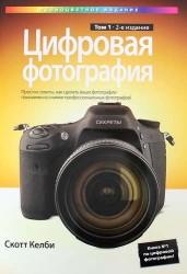 Цифровая фотография. Том 1. Простые советы, как сделать ваши фотографии похожими на снимки профессиональных фотографов!