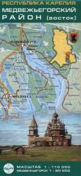 Республика Карелия. Медвежьегорский район (восток). Карта складная