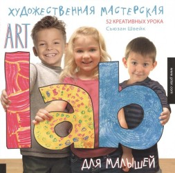 Художественная мастерская для малышей. 52 креативных урока