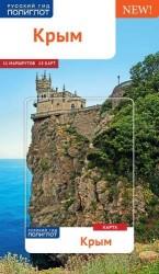 Крым. Путеводитель (+ карта)