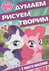 """Думаем, рисуем, творим! № ДРТ 1411 (""""Мой маленький пони"""")"""