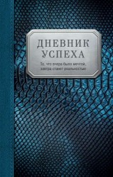 Дневник успеха (синий, змея)