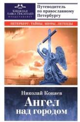 Ангел над городом. Семь прогулок по православному Петербургу