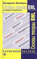 Основы теории BWL. Экономика предприятия