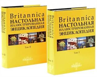 Britannica. Настольная энциклопедия. В 2 томах (комплект из 2 книг)