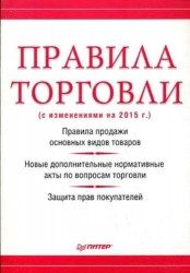 Правила торговли (с изменениями на 2015 г.)
