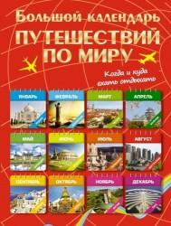 Большой календарь путешествий по миру. Когда и куда ехать отдыхать