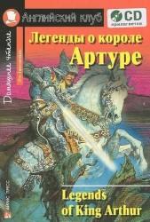 Легенды о короле Артуре. Legends of King Arthur. Домашнее чтение (+CD)