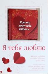 Я давно хочу тебе сказать... Я тебя люблю (миниатюрное издание)
