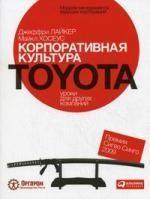 Корпоративная культура Toyota. Уроки для других компаний