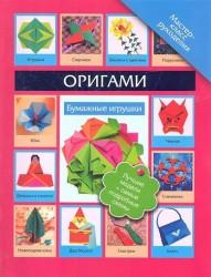 Оригами. Бумажные игрушки