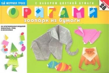 Оригами. Зоопарк из бумаги. С набором цветной бумаги. 28 оригинальных моделей животных, птиц и насекомых