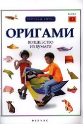 Оригами. Волшебство из бумаги. Книга 1