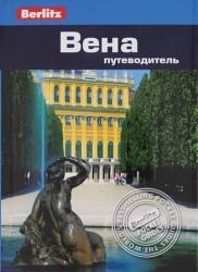 Вена. Путеводитель
