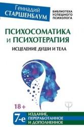 Психосоматика и психотерапия. Исцеление души и тела