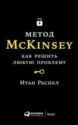 Метод McKinsey: как решить любую проблему. 9-е издание