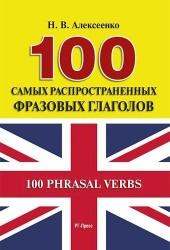 100 самых распространенных фразовых глаголов.