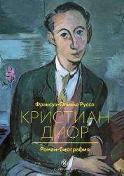 Кристиан Диор. Роман - биография