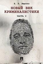 Новый век криминалистики. Часть 2.