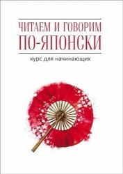 Читаем и говорим по-японски. Курс для начинающих / Read & Speak Japanese: for Beginners