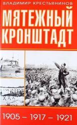 Мятежный Кронштадт. 1905 - 1917 - 1921
