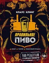 Правильное пиво. 100 рецептов от немецких пивоваров