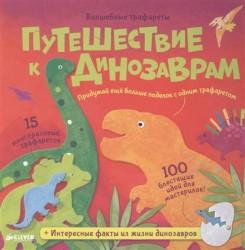 Путешествие к динозаврам. Волшебные трафареты