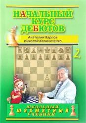 Начальный курс шахматных дебютов. Закрытые, полузакрытые и фланговые дебюты. Книга 2