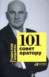 101 совет оратору (Обложка)