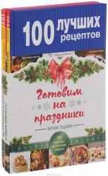 100 лучших рецептов для праздника. 100 лучших рецептов салатов и закусок. 100 лучших рецептов праздничных блюд в мультиварке (комплект из 3 книг)