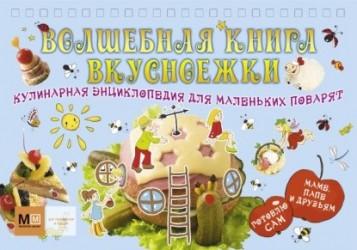Волшебная книга вкусноежки. Кулинарная энциклопедия для маленьких поварят