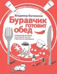Буравчик готовит обед. Кулинарные истории. Как принять гостей и вкусно накормить их?
