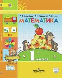 Математика. 1 кл. Учебник в 2-х частях С online поддержкой. (ФГОС) /УМК Перспектива