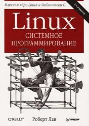 Linux. Системное программирование. 2-е изд