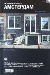"""Амстердам. Путеводитель """"Афиши"""". Издание шестое"""