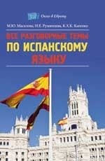 Все разговорные темы по испанскому языку