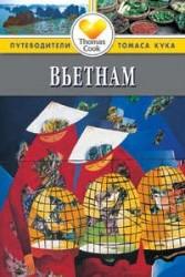 Вьетнам. Путеводитель. 2-е издание, переработанное и дополненное