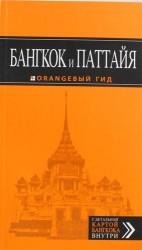 Бангкок и Паттайя: путеводитель + карта / 2-е изд., испр. и доп.