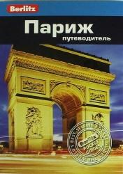 Париж. Путеводитель. 2-е издание, переработанное и дополненное
