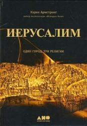 Иерусалим: Один город, три религии / 2-е изд.