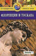Флоренция и Тоскана. Путеводитель. 2-е издание, переработанное и дополненное