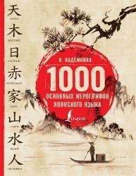 1000 основных иероглифов японского языка