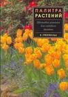 Палитра растений. Цветовые решения для садового дизайна