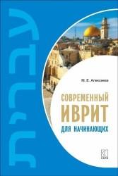Современный иврит для начинающих