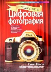 Цифровая фотография. Лучшие советы. Полноцветное издание. Том 6